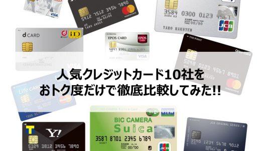 【2019年版】人気クレジットカード10社をお得(トク)度だけで徹底比較してみた!!