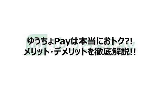 ゆうちょPayは本当におトク?!メリット・デメリットを徹底解説!!